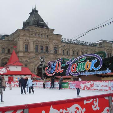 Каток ГУМа. Фото №1